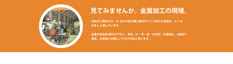 福井プレス工業 工場案内/工場見学