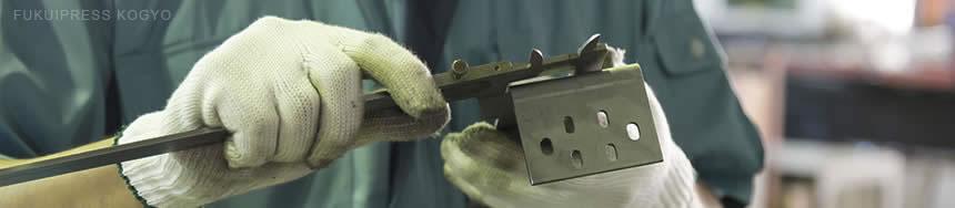 福井プレス工業では、一つの製品に対し材料検査、初回検査、中間検査1、中間検査2、最終検査の5段階検査にて品質を管理しています。